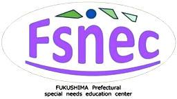 福島県特別支援教育センター